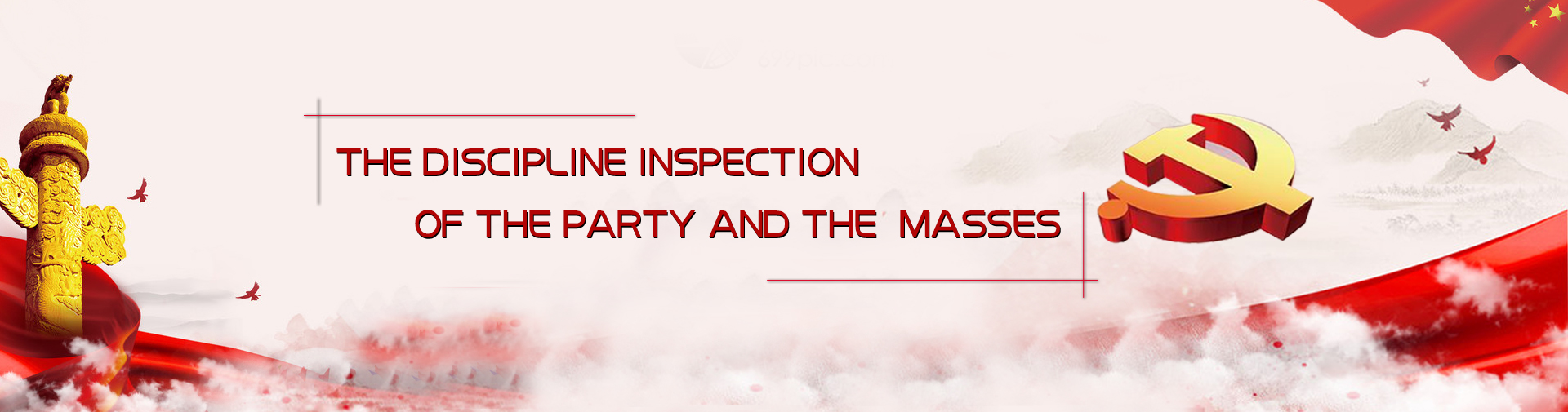 The discipline inspection of the party and the masses
